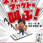 本日、Kindleにて新著「ネットの中心でファクトを叫ぶ 」が出ました!!