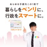 マイナポイントで3万円分付与は日本が生まれ変わるくらいのパワーがある施策
